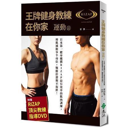 王牌健身教練在你家.
