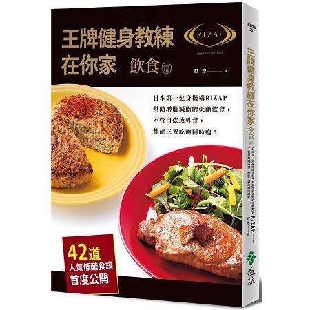 王牌健身教練在你家【飲食篇】:日本第一健身機構RIZAP幫助增肌減脂的低醣飲食,不管自炊或外食,都能三餐吃飽同時瘦!(42道人氣低醣食譜首度公開)