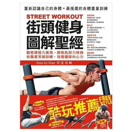 街頭健身圖解聖經 :  動態爆發力展現、靜態肌耐力修鍊 依難度等級訓練.培養團隊向心力 /