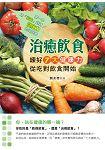 治癒飲食:練好七大健康力從吃對飲食開始