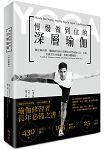 慢慢做到位的深層瑜伽(附贈三堂免費體驗課):中英雙語,融合解剖學、體腺排列與生理學的印度瑜伽大全