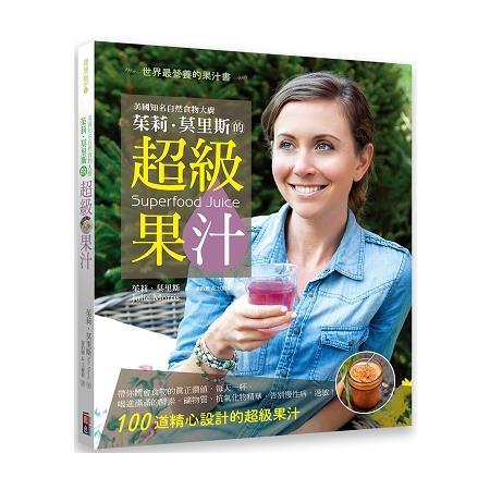 美國知名自然食物大廚茱莉.莫里斯的超級果汁-世界上最營養的果汁書