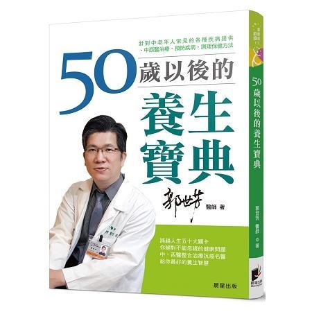50歲以後的養生寶典:針對中老年人常見的各種疾病,提供中西醫治療、預防疾病、調理保健方法