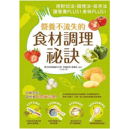 營養不流失的食材調理秘訣:用對切法、料理法、調味法、保存法,讓營養PLUS!美味PLUS!
