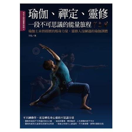 瑜伽、禪定、靈修,一段不可思議的能量旅程:瑜伽士未曾經歷的煆身力量,靈修人沒練過的瑜伽訓體!