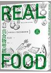 真食物聖經:回到食品工業前的健康智慧
