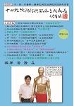 白話解說十四經絡循行與臨床主治病症(增修八版)