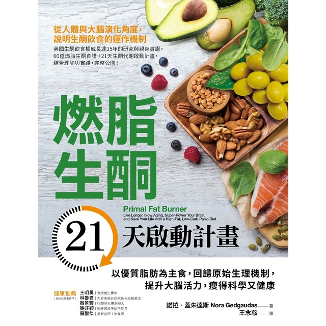 燃脂生酮21天啟動計畫:以優質脂肪為主食,回歸原始生理機制,提升大腦活力,瘦得科學又健康