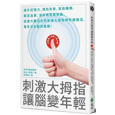 刺激大拇指,讓腦變年輕:提升記憶力、預防失智、幫助睡眠、穩定血壓、消除憤怒與焦躁、促進大腦活化的刺激