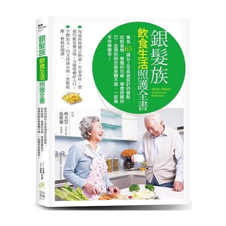 銀髮族飲食生活照護全書 =Senior citizens life style and health care :專為65歲以上年長者設計的餐點-吃對食物、營養好均衡-學會照顧自己-並預防與改善身體不適- 一起攜手快樂變老!(另開視窗)