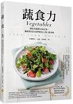 蔬食力:植化素圖解美味百科,讓蔬果成為我們餐桌上的日常料理
