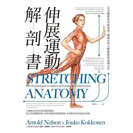 伸展運動解剖書