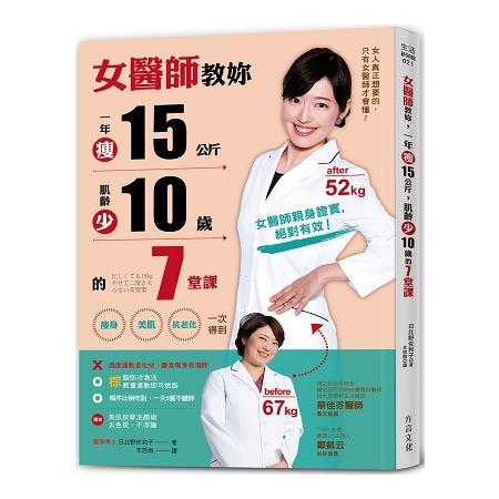 女醫師教妳,一年瘦15公斤,肌齡少10歲的7堂課
