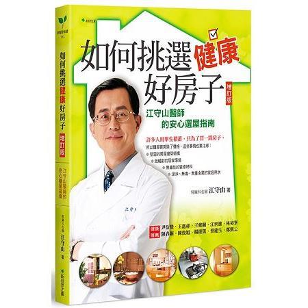 如何挑選健康好房子【增訂版】:江守山醫師的安心選屋指南(隨書附《如何挑選健康好房子》座談