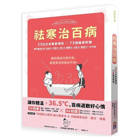 祛寒治百病:副書名 33位日本專家傳授73個暖身對策,讓你體溫升高,免疫力、代謝力、消化力、睡眠力、