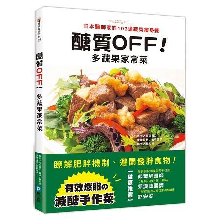 醣質OFF!多蔬果家常菜