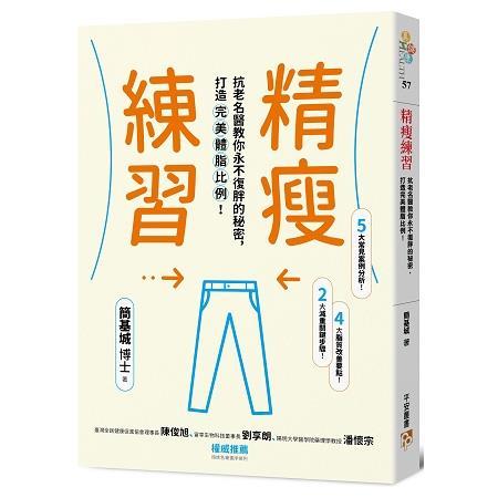 精瘦練習:抗老名醫教你永不復胖的秘密,打造完美體脂比例!