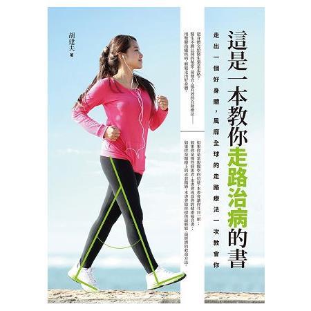 這是一本教你走路治病的書
