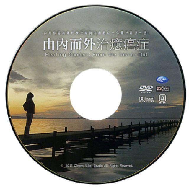 治癒癌症 DVD