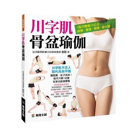 川字肌骨盆瑜伽:1個月腰瘦10公分,瘦腰、瘦背、瘦臀,瘦大腿