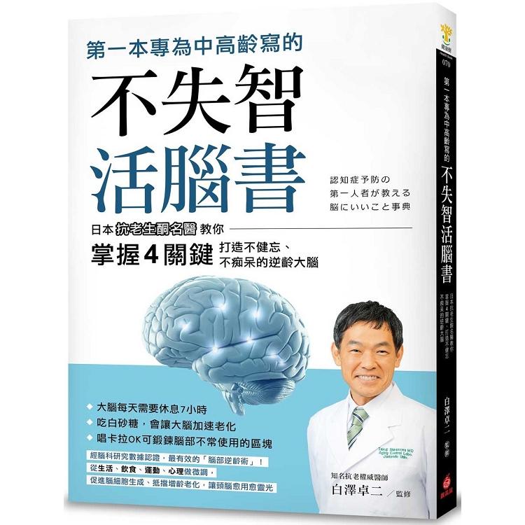 第一本專為中高齡寫的不失智活腦書:日本抗老生酮名醫教你掌握4關鍵,打造不健忘、不痴呆的逆齡大腦