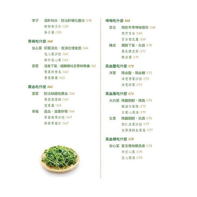 圖解素食料理全書