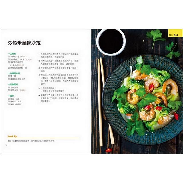 低GL瘦肚沙拉:專為亞洲人設計!世界營養權威推崇的112飲食法,教你減醣、甩油,打造不復胖的瘦體質!