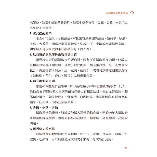 穀類中的紅寶石-台灣紅藜: 抗氧化、降血壓、控制血糖、降低大腸癌與慢性病風險,全方位保健天然貢