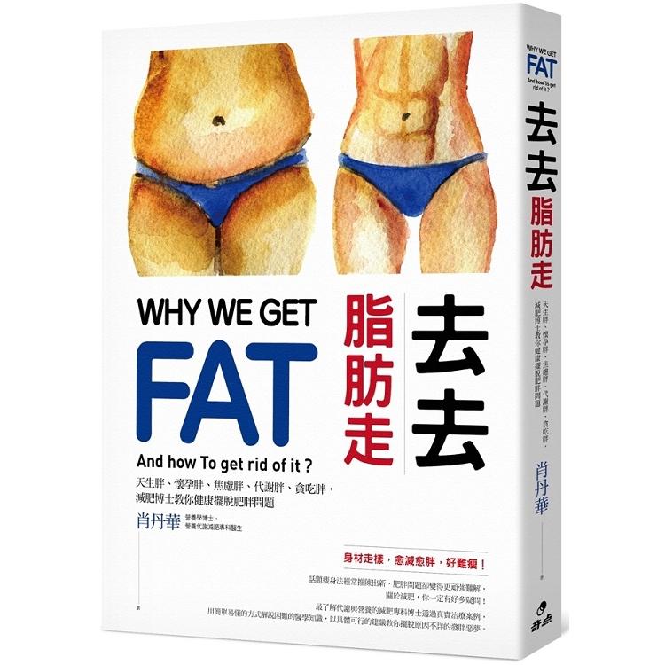 去去脂肪走  減肥博士教你用科學方法遠離肥胖地獄