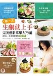 第一次生酮就上手‧完美燃脂菜單106道:臺灣人、外食族超實用練酮祕笈