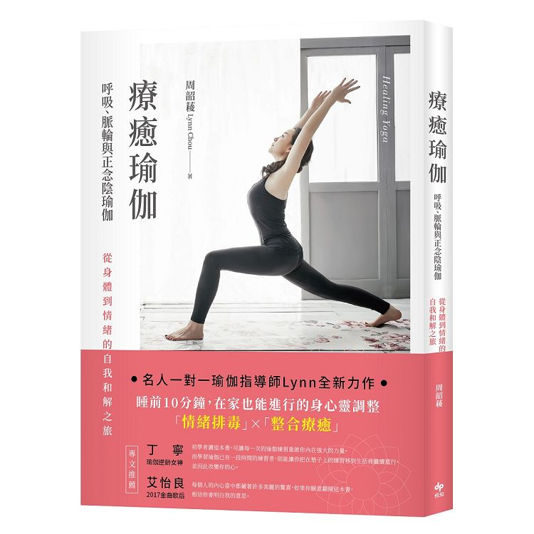 療癒瑜伽:呼吸、脈輪與正念陰瑜伽,從身體到情緒的自我和解之旅