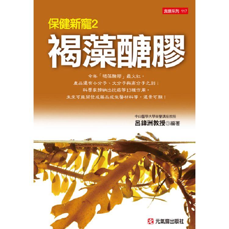 保健新寵2:褐藻醣膠