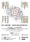 精準用腦:提升大腦效能、杜絕失誤的科學開光術!