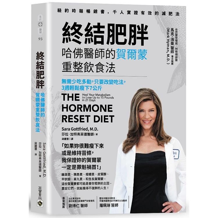 終結肥胖!哈佛醫師的賀爾蒙重整飲食法:無需少吃多動,只要改變吃法,3週輕鬆瘦下7公斤