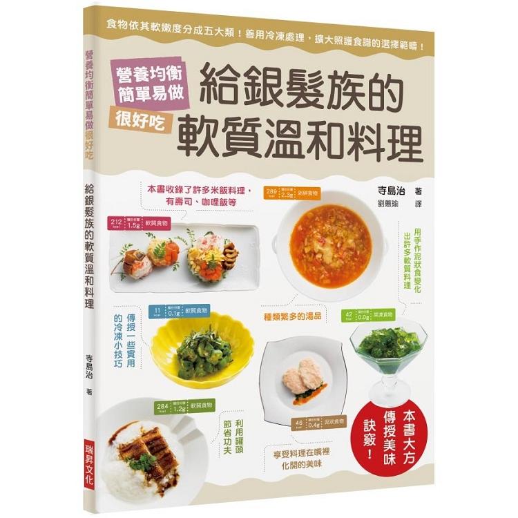 給銀髮族的軟質溫和料理:食物依其軟嫩度分成五大類!善用冷凍處理,擴大照護食譜的選擇範疇!營養均衡,簡單易做,很好吃