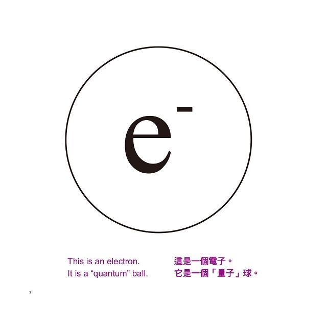 【寶寶的量子力學】中英雙語繪本系列套書
