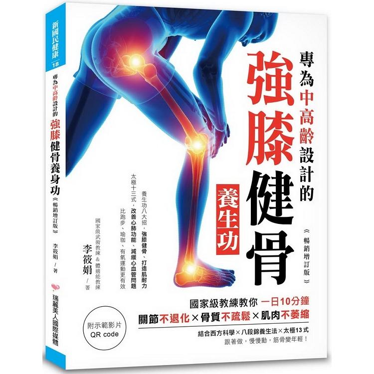 專為中高齡設計的強膝健骨養生功【暢銷增訂版】:關節不退化、骨質不疏鬆、肌肉不萎縮(附QR code)