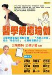 醫學療癒瑜伽:以醫學療癒為出發點研發-「內核心呼吸」結合「瑜伽功法」,改善健康靠自己