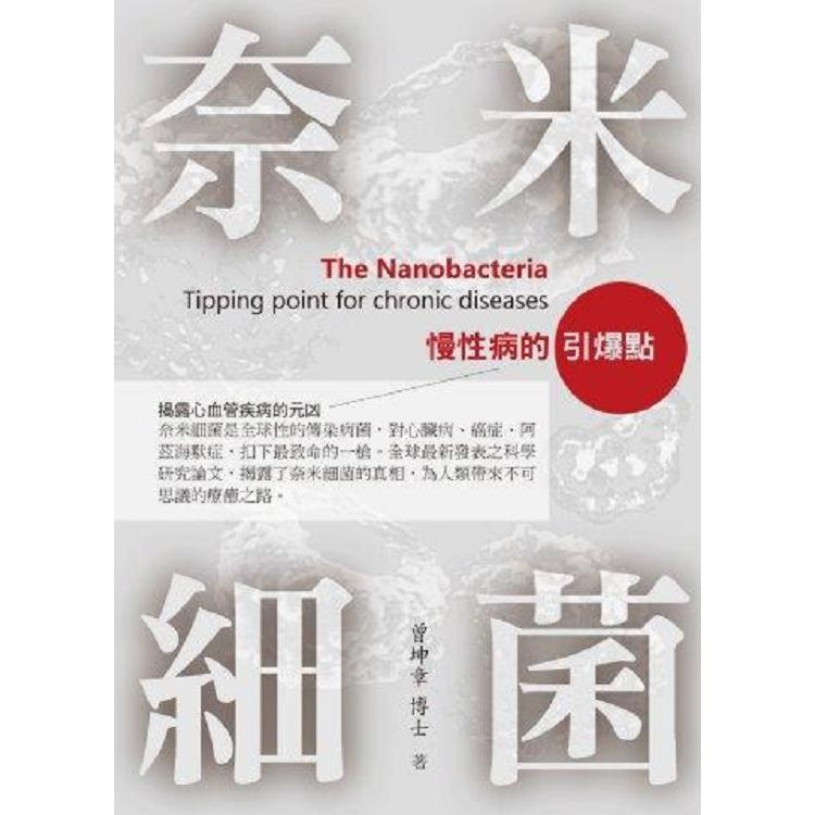 奈米細菌:慢性病的引爆點