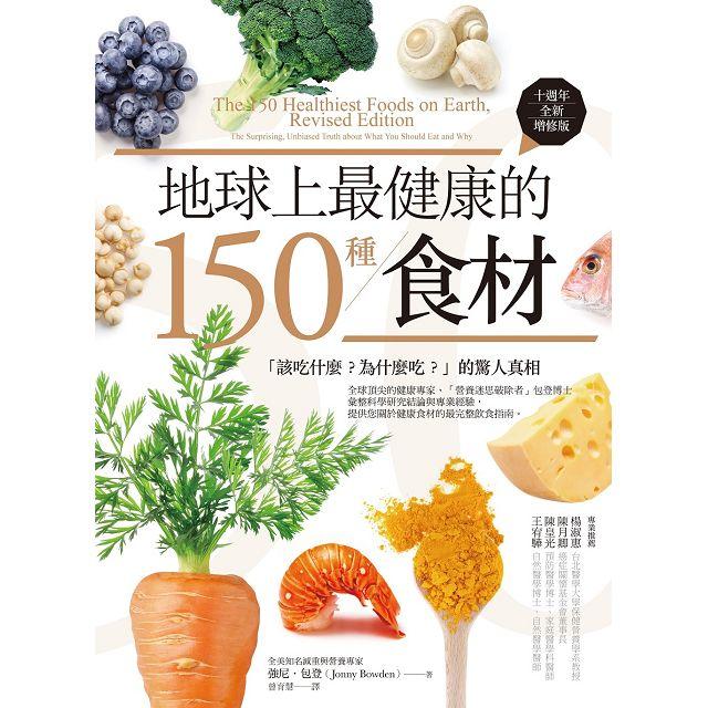 地球上最健康的150種食材(十週年全新增修版):「該吃什麼?為什麼吃?」的驚人真相