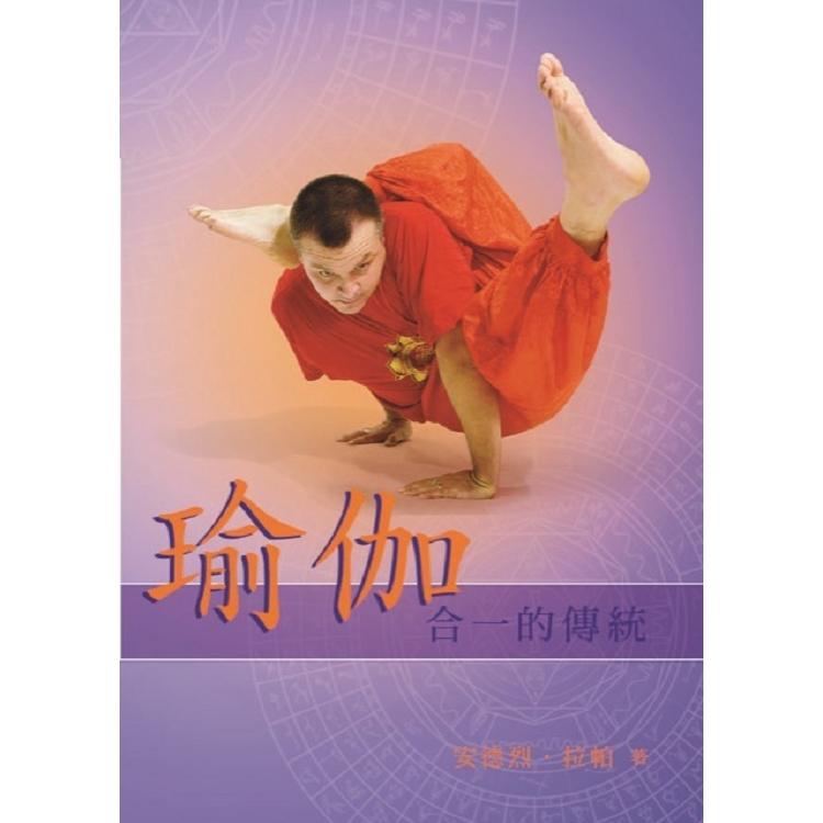 瑜伽:合一的傳統