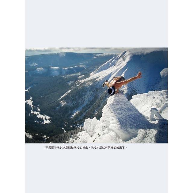 冰人呼吸法,我再也不生病:身體變暖的反常識方法,肌力變勁爆、不感冒、遠離高血壓和糖尿病。