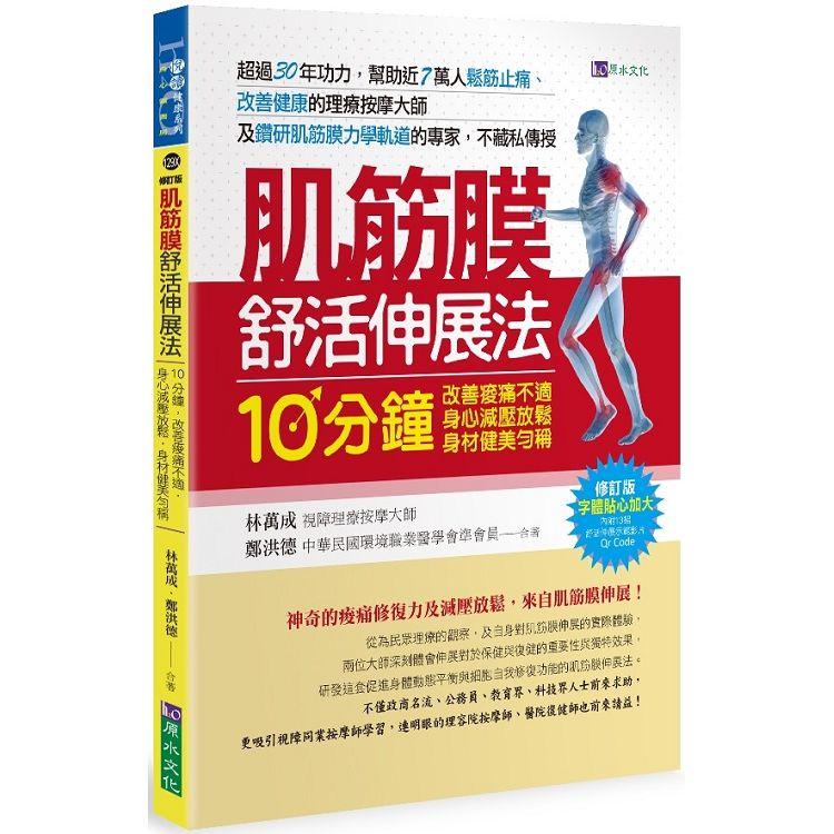 肌筋膜舒活伸展法[修訂版]