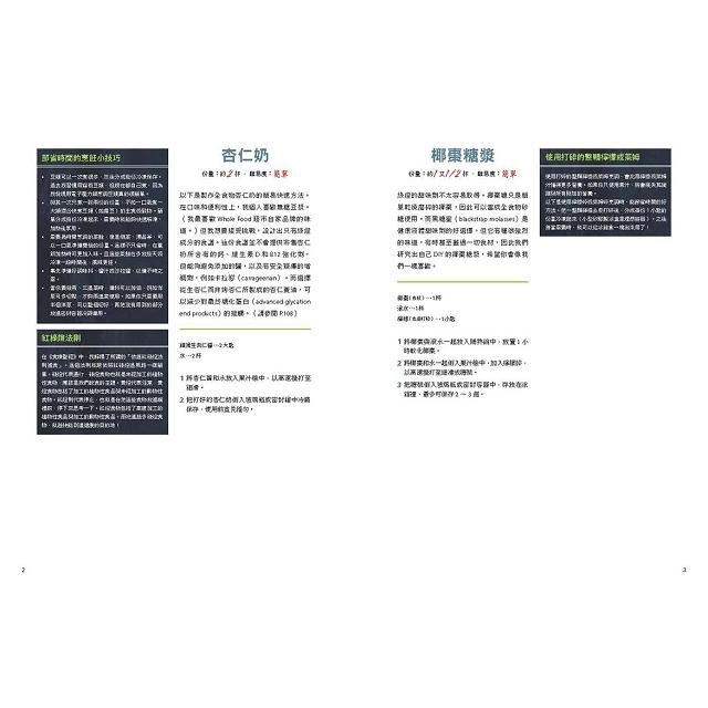 食療聖經.食譜版: 預防.阻斷.逆轉15大慢性病的全食物蔬食×天然調味料理
