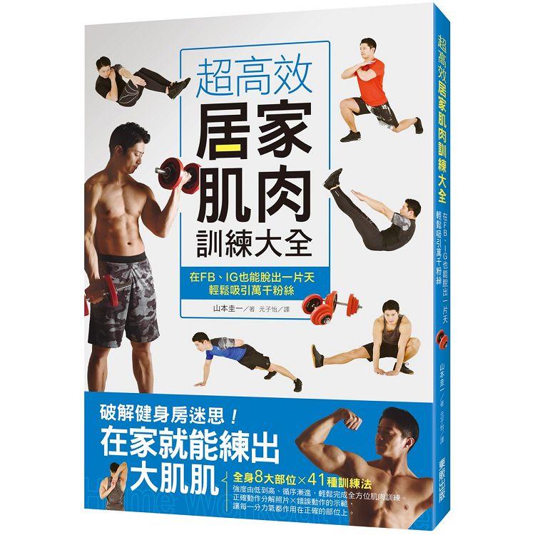 超高效居家肌肉訓練大全:在FB、IG也能脫出一片天,輕鬆吸引萬千粉絲
