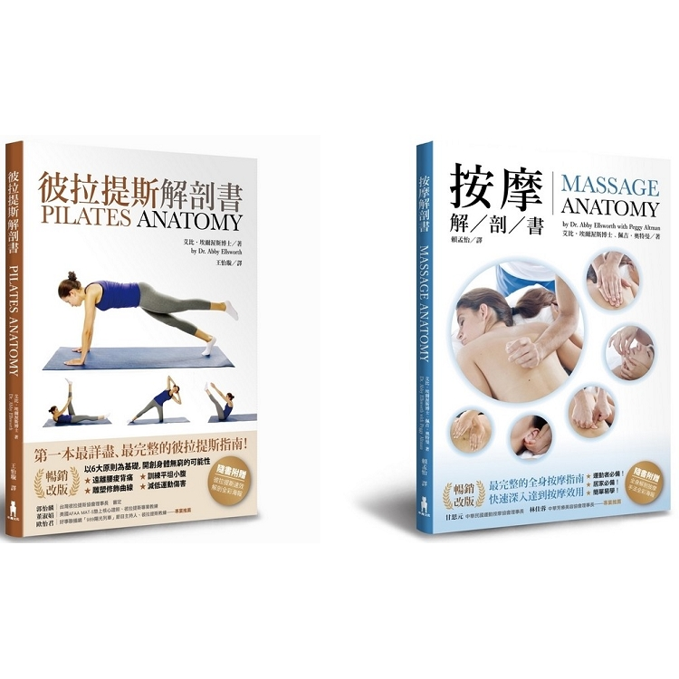 完美身體暢銷經典套書(按摩解剖書+彼拉提斯解剖書)