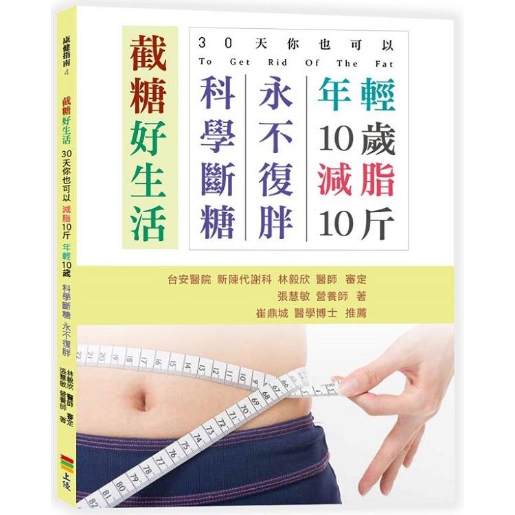 截糖好生活-30天你也可以減脂10斤,年輕10歲,科學斷糖永不復胖