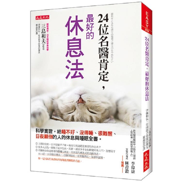 24位名醫肯定,最好的休息法:科學實證,給睡不好、沒得睡、很難醒、日夜顛倒的人的睡眠書。