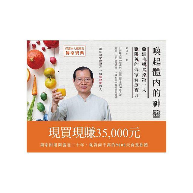 喚起體內的神醫:亞洲生機食療第一人歐陽英的傳家食療寶典(附9000天版歐陽英食療軟體與歐陽英老師親自