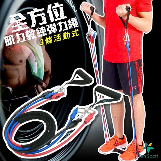 FunSport全方位肌力教練彈力繩(3條組)